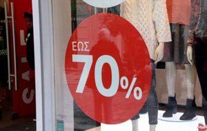 ekptoseis katastimata εκπτώσεις καταστήματα