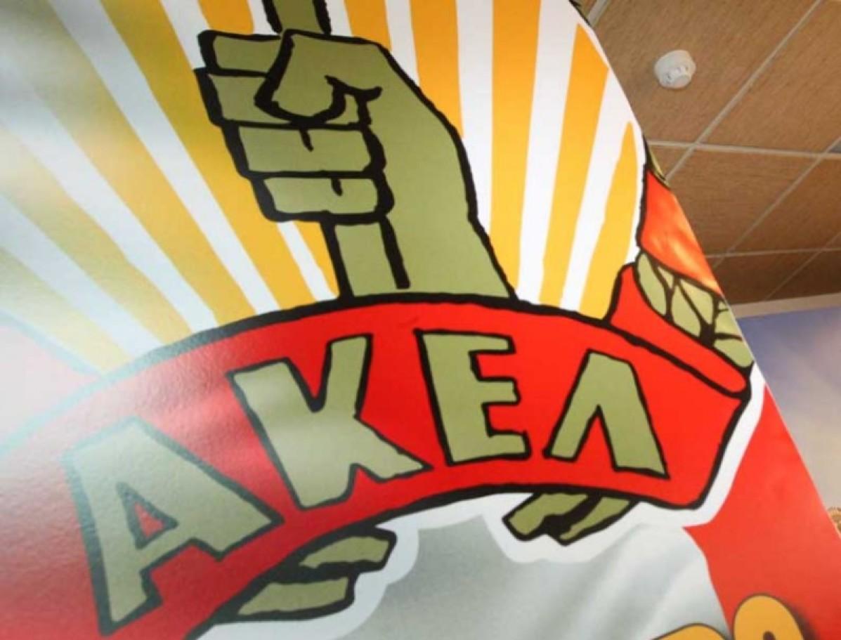 AKEL (1)